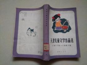 天津儿童文学作品选(1977年 -1981年)
