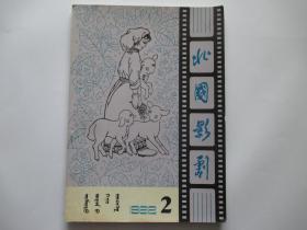 北国影剧 1982年第2期