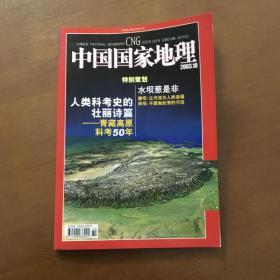 中国国家地理2003.10