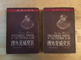 迭更司《匹克威克外传》(两册全,插图本,骆驼书店民国三十六年初版,印数1500)
