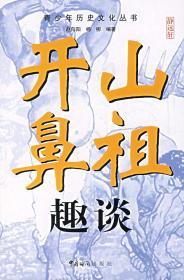 青少年历史文化丛书:开山鼻祖趣谈