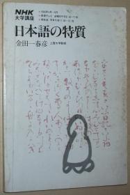 日文原版书 日本语の特质 / 金田一春彦 / NHK出版