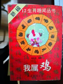 新编12生肖趣闻丛书:我属鸡【南车库】94