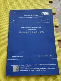 城市道路交通设施设计规范 GB50688-2011(英文版)