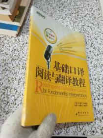 新东方·基础口译阅读与翻译教程