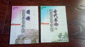 当代硬笔书法精品系列: 古代书论选钢笔楷书字帖、清诗钢笔行书字帖(2本合售)