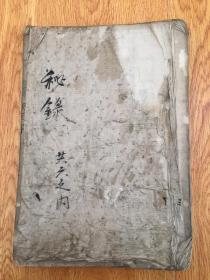 清代日本手抄《(医方)秘录》一册,分头面、眼目、眼科、耳部、鼻病、口部、齿牙、乳房、腹痛心痛、女子前阴、男子前阴、淋病、大小便闭以上诸部之治疗医方