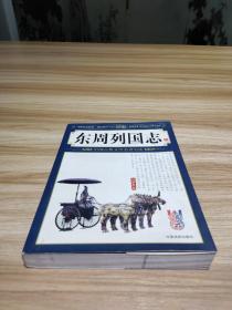 中国古典文学名著宝库 东周列国志