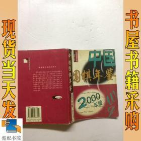 中国围棋年鉴.2000年版