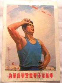《为革命攀登世界体育高峰》画页-上海市体育运动委员会供稿(绘)
