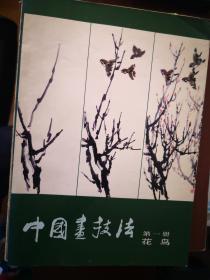 中国画技法(第一册 花鸟)【南车库】120