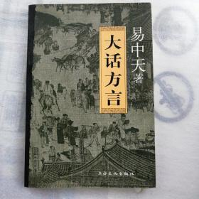 大话方言   2015.8.2
