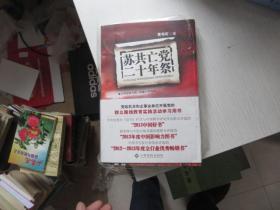 苏共亡党二十年祭 未开封 塑料膜破损