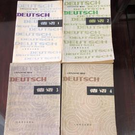 《德语》1、2、3、4