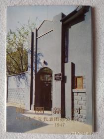 梅园新村(中国共产党代表团办公原址1946--1947)11张