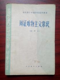 全日制十年制高中辩证唯物主义常识,高中政治1982年3版,辩证唯物主义常识a