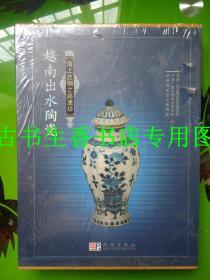 越南出水陶瓷  海上丝绸之路遗珍   精装版  未开封