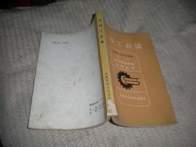 气焊工必读\天津市机械工业管理局主编 1981年1版83年2印