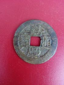 嘉庆通宝  (货号:B16)