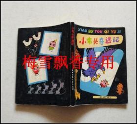 小布头奇遇记  孙幼军   儿童经典 几乎页页有插图 童年的回忆