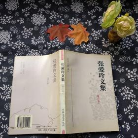 红楼梦魇:张爱玲文集(增补卷)