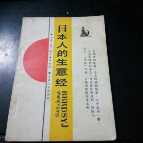日本人的生意经