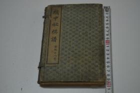 民国上海中原书局石印本《橘中秘棋谱》一函四册全