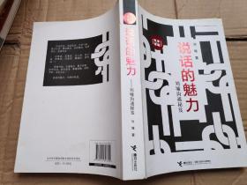 说话的魅力:刘墉沟通秘笈