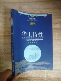 华土诗性:文士之漫游天下与山水文学