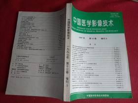 中国医学影像技术1997年第13卷增刊B