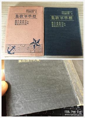 1936年日军《标准军歌集》原函一册全,战时彩绘30面,讨匪行·北大营·奉天会战·黄海大捷·杭州爆击之歌·皇军凯旋·满洲国军歌等100多首