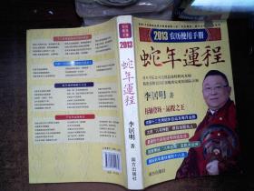 李居明2013蛇年运程:2013农历使用手册----
