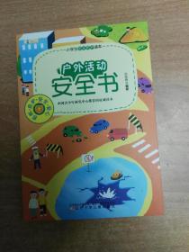 小学生安全防护读本——户外活动安全书