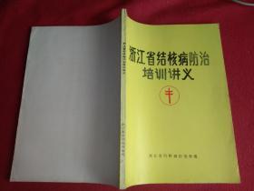 浙江省结核病防治培训讲义