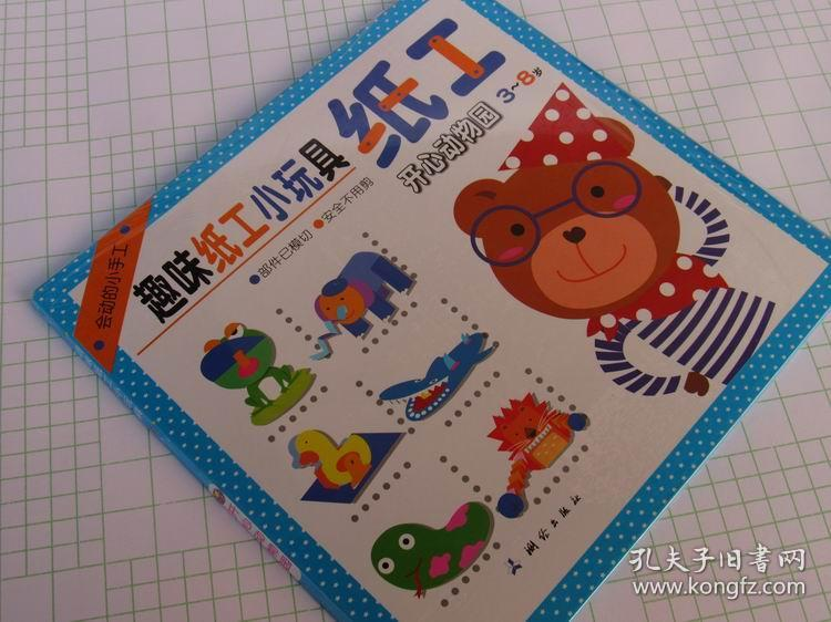 儿童手工制作书 儿童立体手工折纸 趣味纸工小玩具 3-8岁 开心动物园