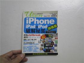 iphone ipad和ipod 破解秘笈 24开