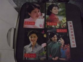 江苏版:电影介绍1981年第1-12期 全年12本合售