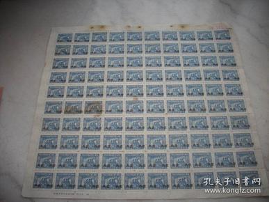 1952年华东(机器图1000元)税票改作1角【100枚整版】品如图!