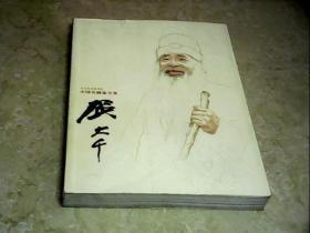 中国名画家全集:张大千
