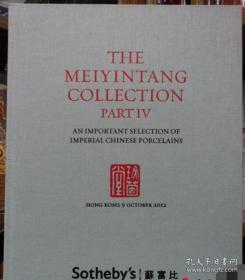 香港 苏富比 玫茵堂 2012年10月9日 IV 拍卖图录 第4册