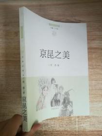 文化中国边缘话题:京昆之美