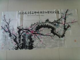 吴瑞芳:画:梅开盛世(带信封及简介)