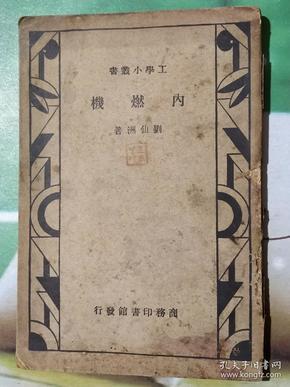 《内燃机》,民国商务工学小丛书。