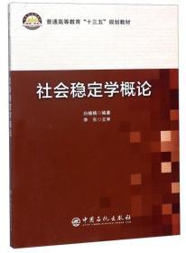 """孔夫子旧书网--社会稳定学概论/普通高等教育""""十三五""""规划教材"""