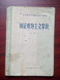 全日制十年制高中辩证唯物主义常识,高中政治1982年3版,辩证唯物主义常识,c
