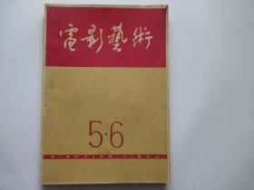 电影艺术  1964年第5、6期