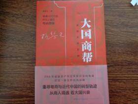 大国商帮:承载近代中国转型之重的粤商群体