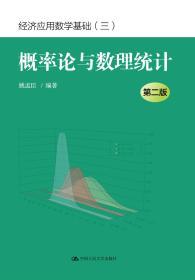 概率论与数理统计修订本 正版 袁荫棠  9787300006765