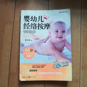 婴幼儿经络按摩专家指导(第3辑)