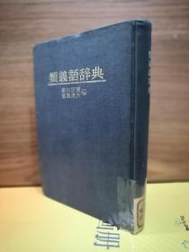 类义语辞典
